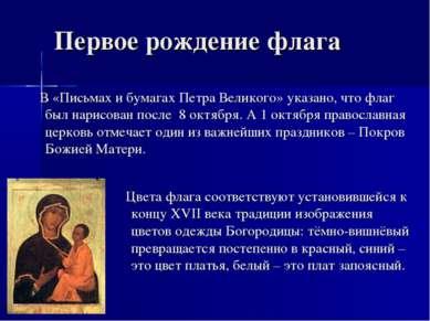 Первое рождение флага В «Письмах и бумагах Петра Великого» указано, что флаг ...