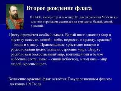 В 1883г. император Александр III для украшения Москвы ко дню его коронации ук...