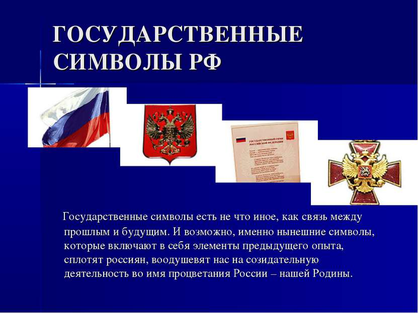 ГОСУДАРСТВЕННЫЕ СИМВОЛЫ РФ Государственные символы есть не что иное, как связ...