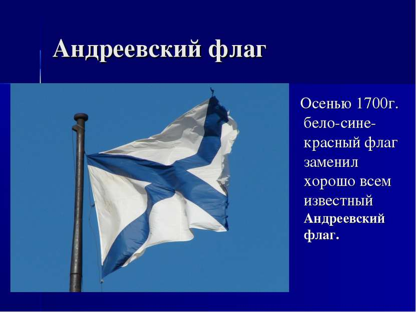 Андреевский флаг Осенью 1700г. бело-сине-красный флаг заменил хорошо всем изв...