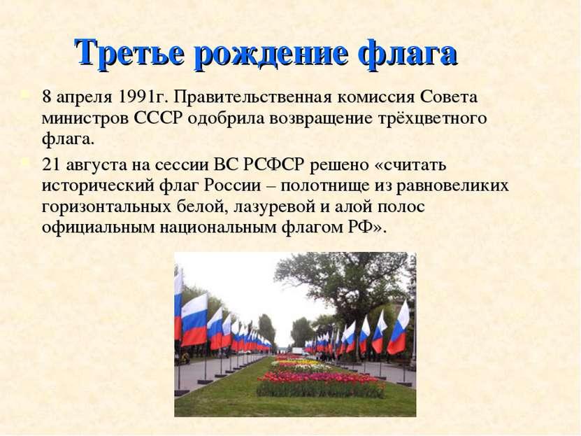 Третье рождение флага 8 апреля 1991г. Правительственная комиссия Совета минис...