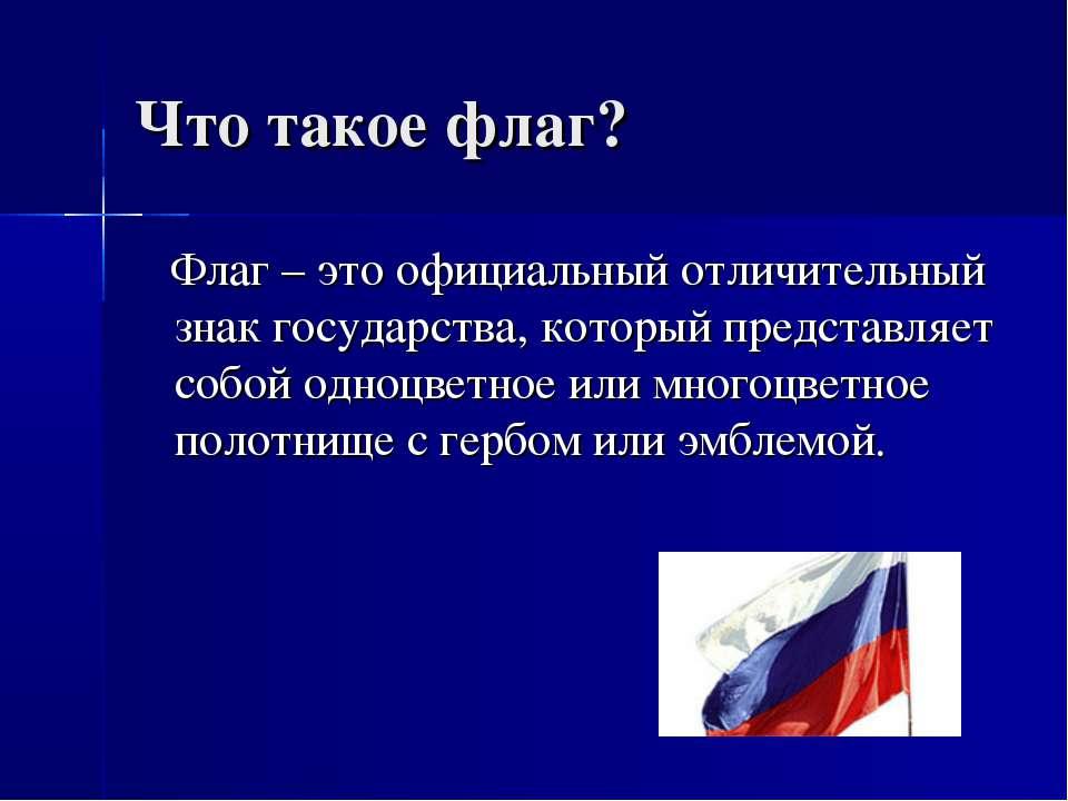Что такое флаг? Флаг – это официальный отличительный знак государства, которы...