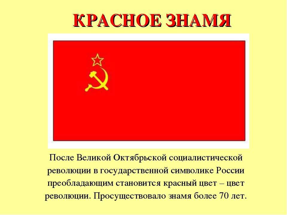 КРАСНОЕ ЗНАМЯ После Великой Октябрьской социалистической революции в государс...