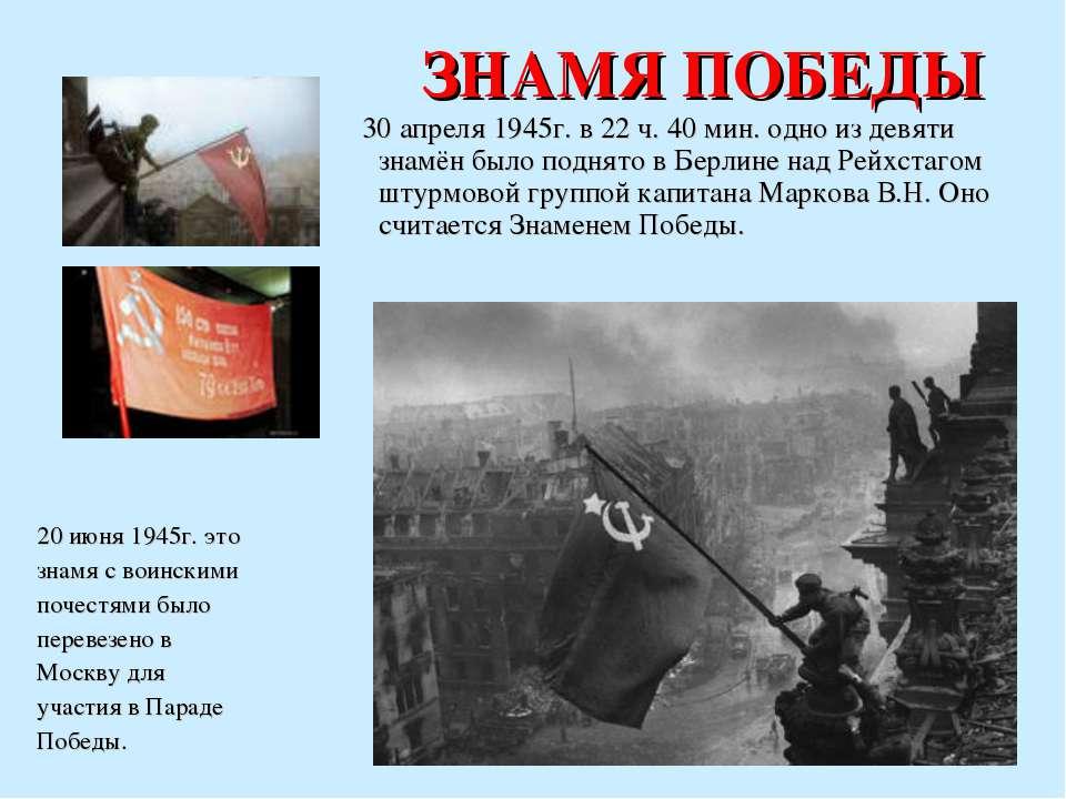 ЗНАМЯ ПОБЕДЫ 30 апреля 1945г. в 22 ч. 40 мин. одно из девяти знамён было подн...