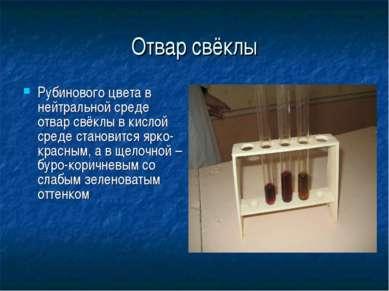 Отвар свёклы Рубинового цвета в нейтральной среде отвар свёклы в кислой среде...