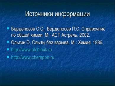 Источники информации Бердоносов С.С., Бердоносов П.С. Справочник по общей хим...