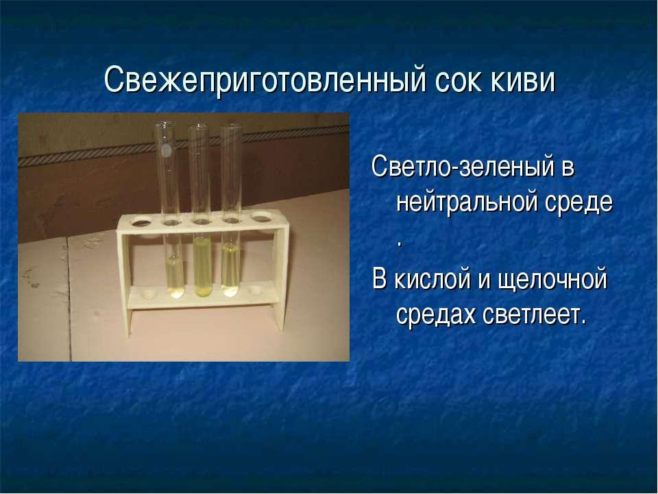 Свежеприготовленный сок киви Светло-зеленый в нейтральной среде . В кислой и ...
