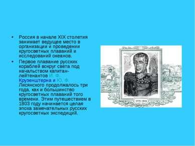 Россия в начале XIX столетия занимает ведущее место в организации и проведени...