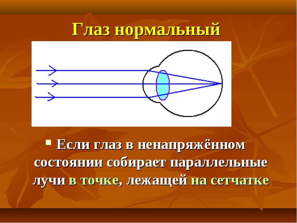Глаз нормальный Если глаз в ненапряжённом состоянии собирает параллельные луч...