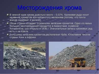 Месторождения хрома В земной коре хрома довольно много – 0,02%. Хромовая руда...