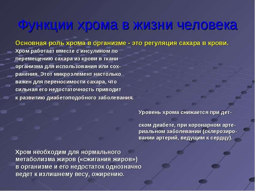 Функции хрома в жизни человека Основная роль хрома в организме - это регуляци...
