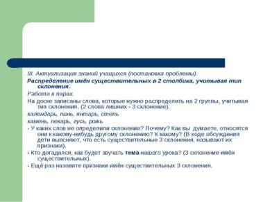 III. Актуализация знаний учащихся (постановка проблемы). Распределение имён с...