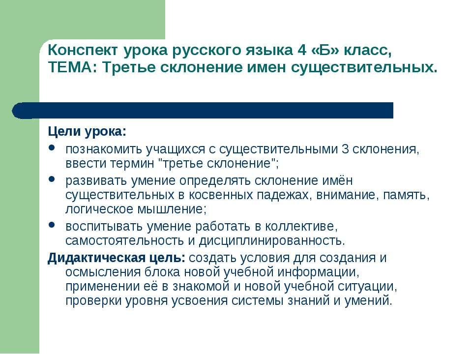 Конспект урока русского языка 4 «Б» класс, ТЕМА: Третье склонение имен сущест...