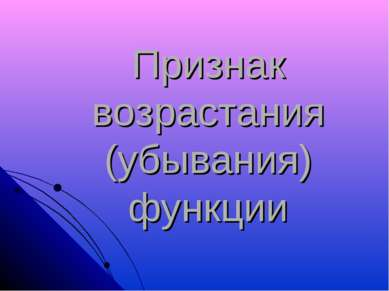 Признак возрастания (убывания) функции