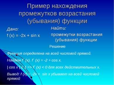 Пример нахождения промежутков возрастания (убывания) функции Дано: f (x) = -2...