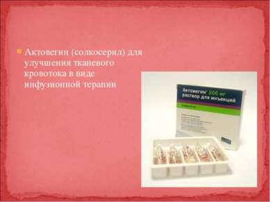 Актовегин (солкосерил) для улучшения тканевого кровотока в виде инфузионной т...