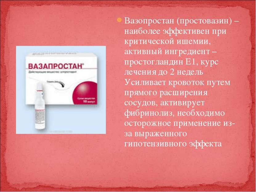 Вазопростан (простовазин) – наиболее эффективен при критической ишемии, актив...