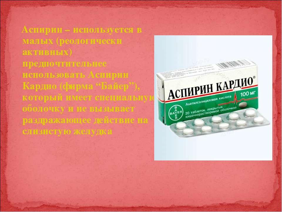 Аспирин – используется в малых (реологически активных) предпочтительнее испол...