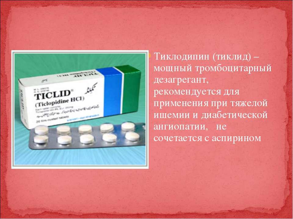 Тиклодипин (тиклид) – мощный тромбоцитарный дезагрегант, рекомендуется для пр...