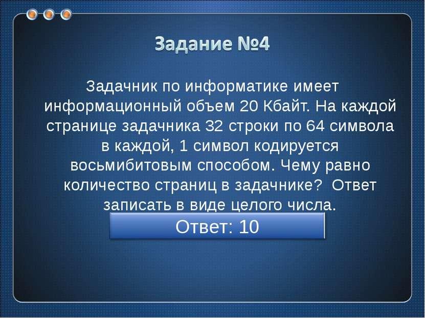 Задачник по информатике имеет информационный объем 20 Кбайт. На каждой страни...