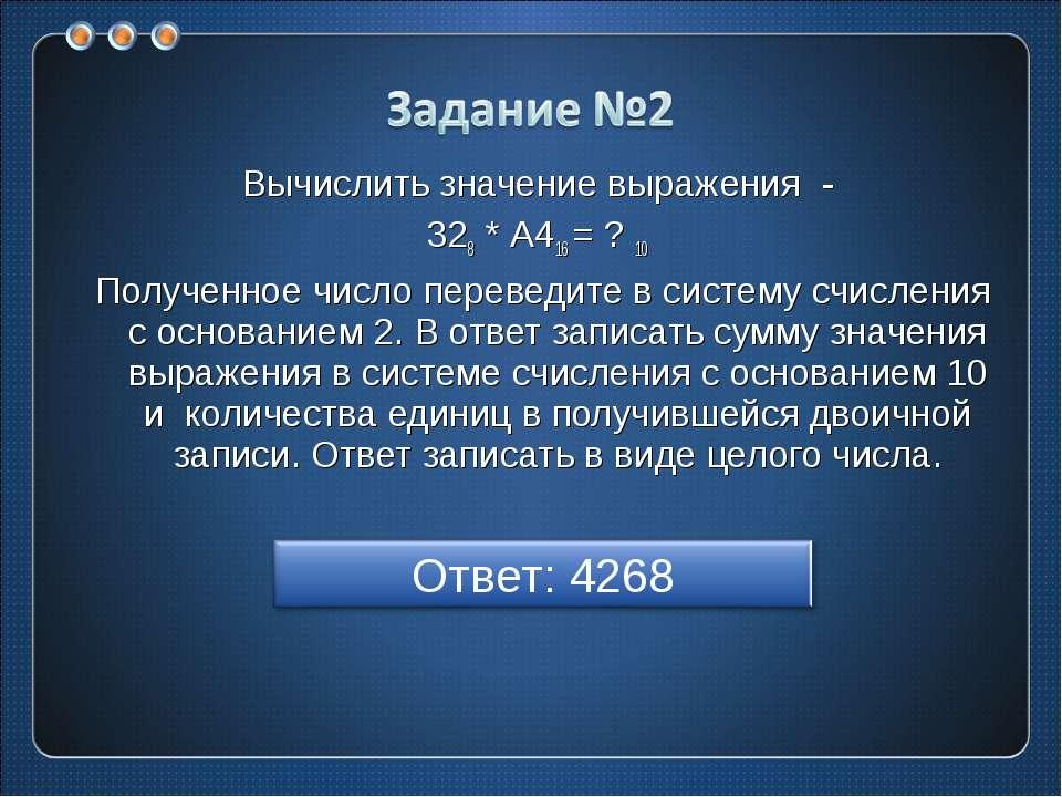 Вычислить значение выражения - 328 * A416 = ? 10 Полученное число переведите ...