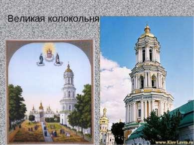 Великая колокольня