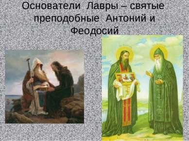 Основатели Лавры – святые преподобные Антоний и Феодосий