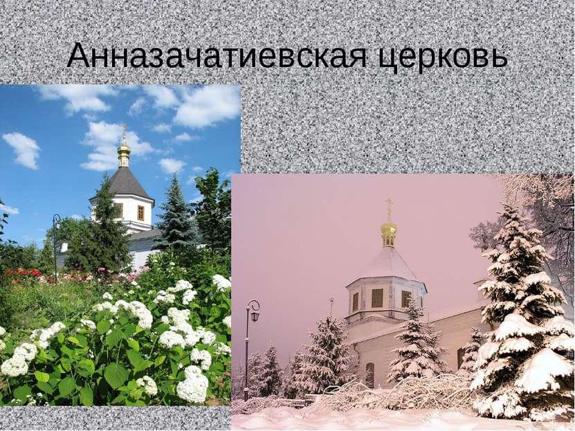 Анназачатиевская церковь