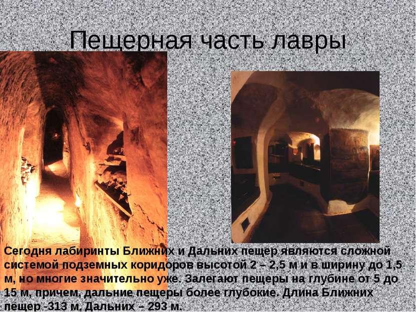 Пещерная часть лавры Сегодня лабиринты Ближних и Дальних пещер являются сложн...