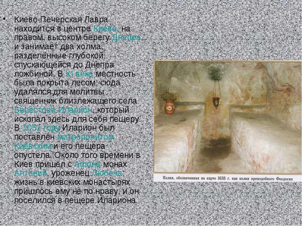 Киево-Печерская Лавра находится в центре Киева, на правом, высоком берегу Дне...
