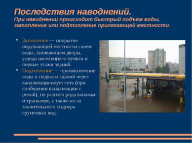Последствия наводнений. При наводнении происходит быстрый подъем воды, затопл...