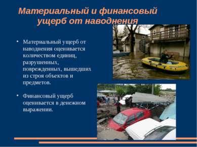 Материальный и финансовый ущерб от наводнения Материальный ущерб от наводнени...