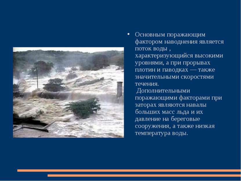 Основным поражающим фактором наводнения является поток воды , характеризующий...
