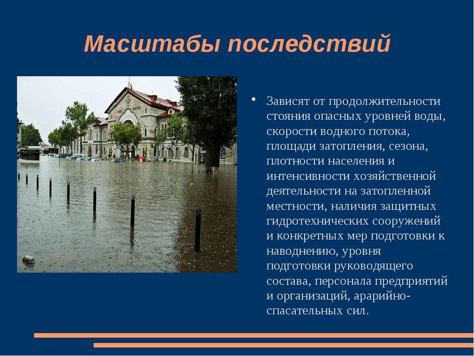 Масштабы последствий Зависят от продолжительности стояния опасных уровней вод...