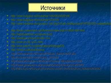 http://www.bulgakov.ru/bookshop/1082982/4509168/ http://www.bulgakov.ru/books...