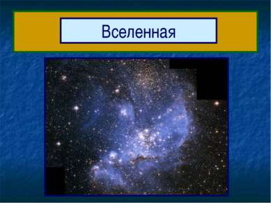 Мой адрес в мире Вселенная