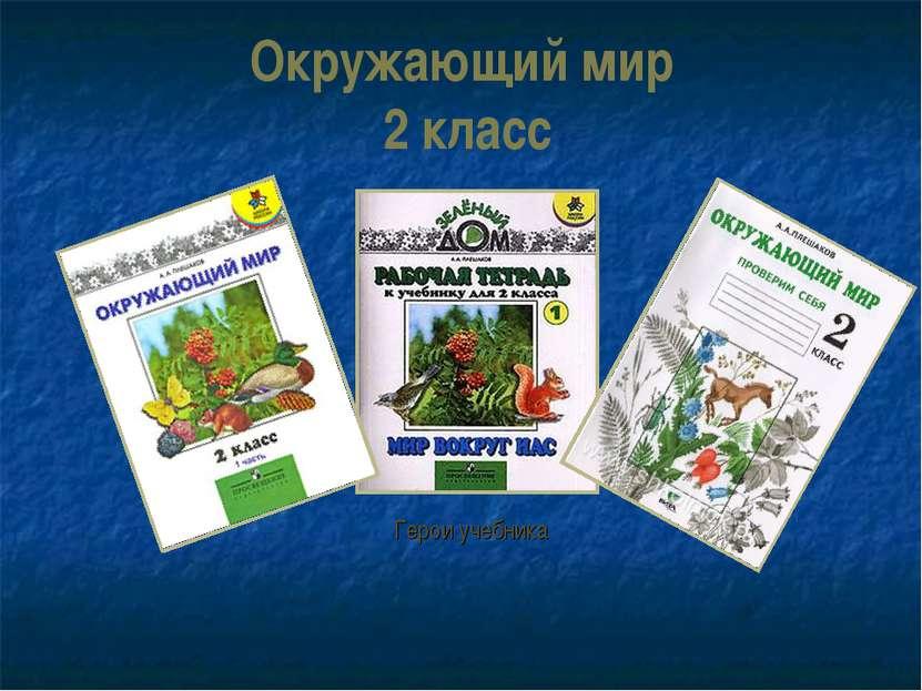 Окружающий мир 2 класс Герои учебника