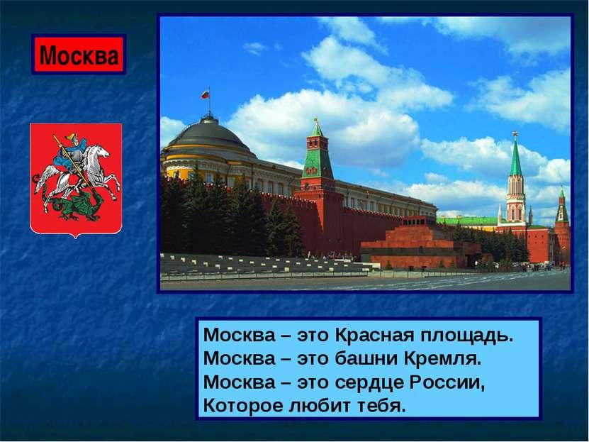 Москва – это Красная площадь. Москва – это башни Кремля. Москва – это сердце ...