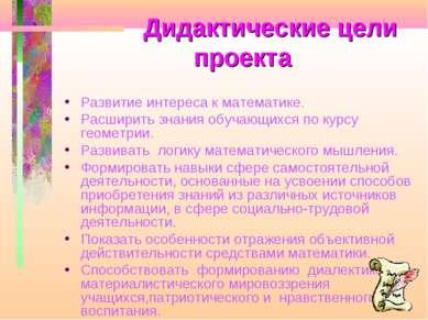 Дидактические цели проекта Развитие интереса к математике. Расширить знания о...