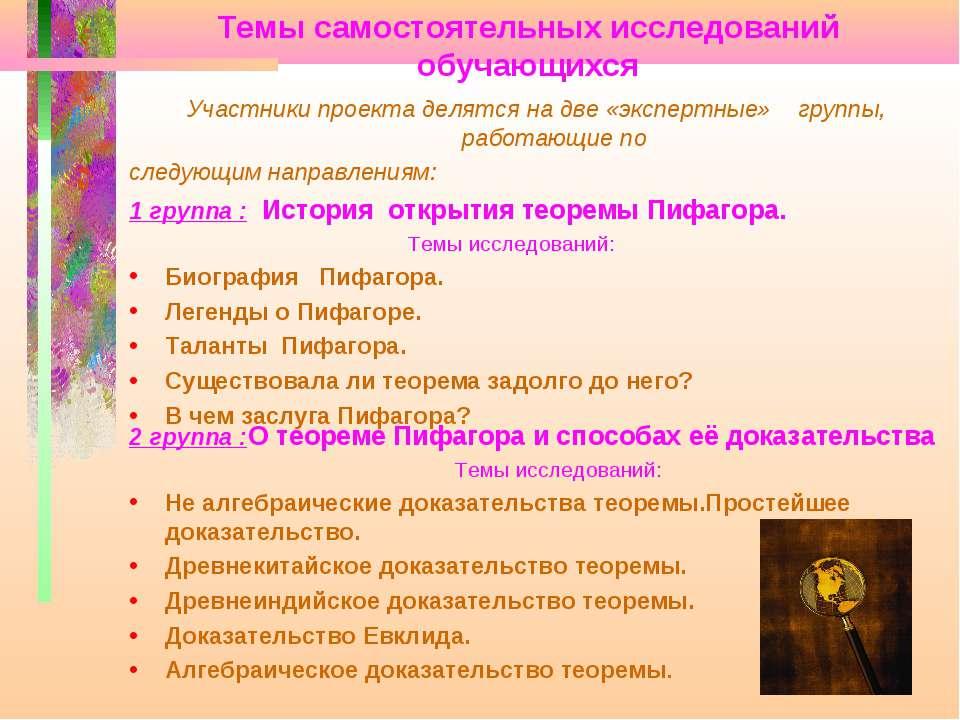 Темы самостоятельных исследований обучающихся 2 группа :О теореме Пифагора и ...
