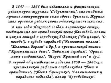 """В 1847 — 1866 был издателем и фактическим редактором журнала """"Современник"""", с..."""