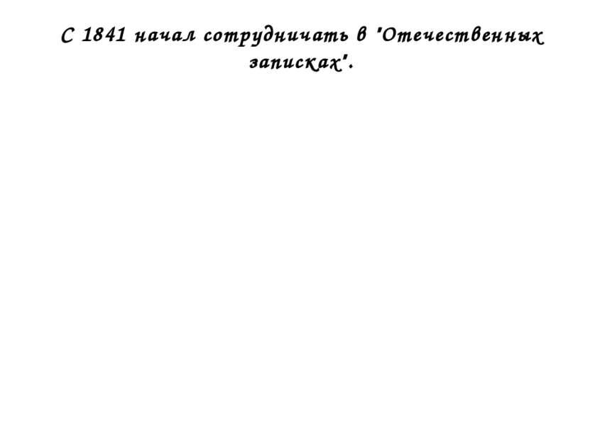 """С 1841 начал сотрудничать в """"Отечественных записках""""."""