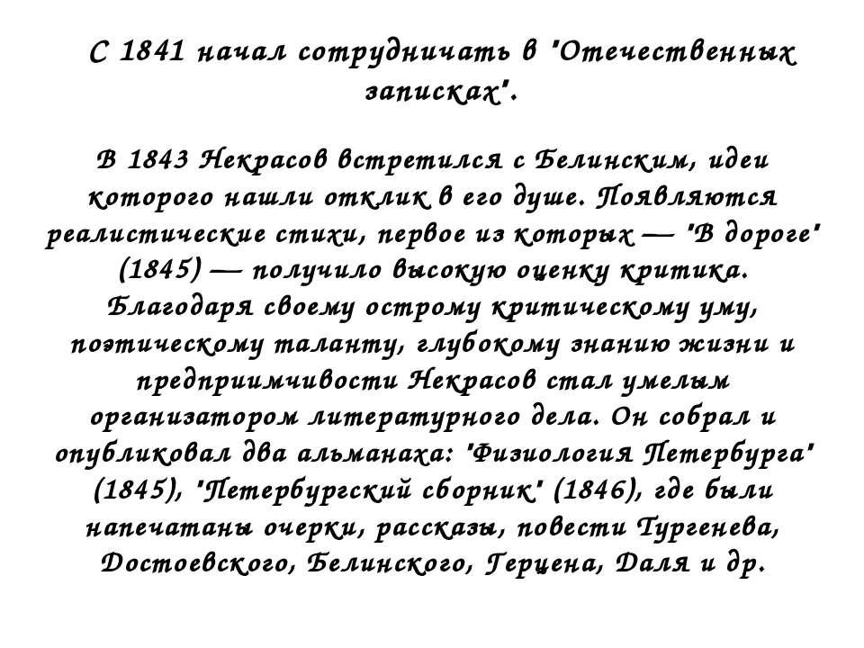 """С 1841 начал сотрудничать в """"Отечественных записках"""". В 1843 Некрасов встрети..."""