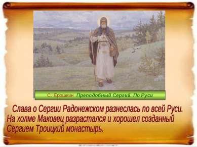 С. Ерошкин Преподобный Сергий. По Руси