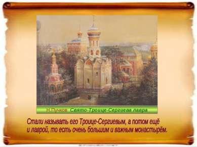 Н.Пучков Свято-Троице-Сергиева лавра