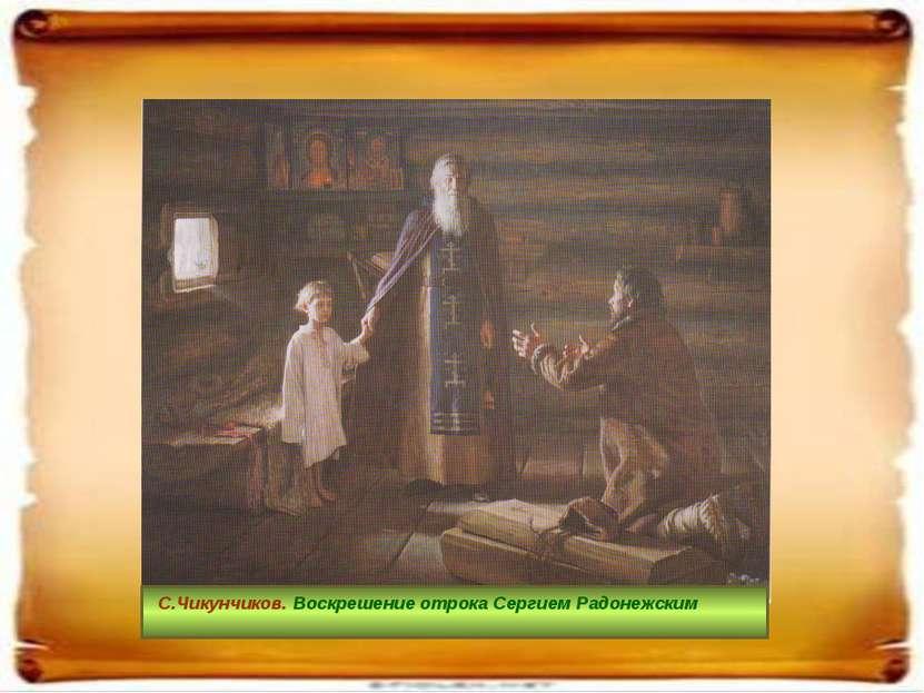 С.Чикунчиков. Воскрешение отрока Сергием Радонежским