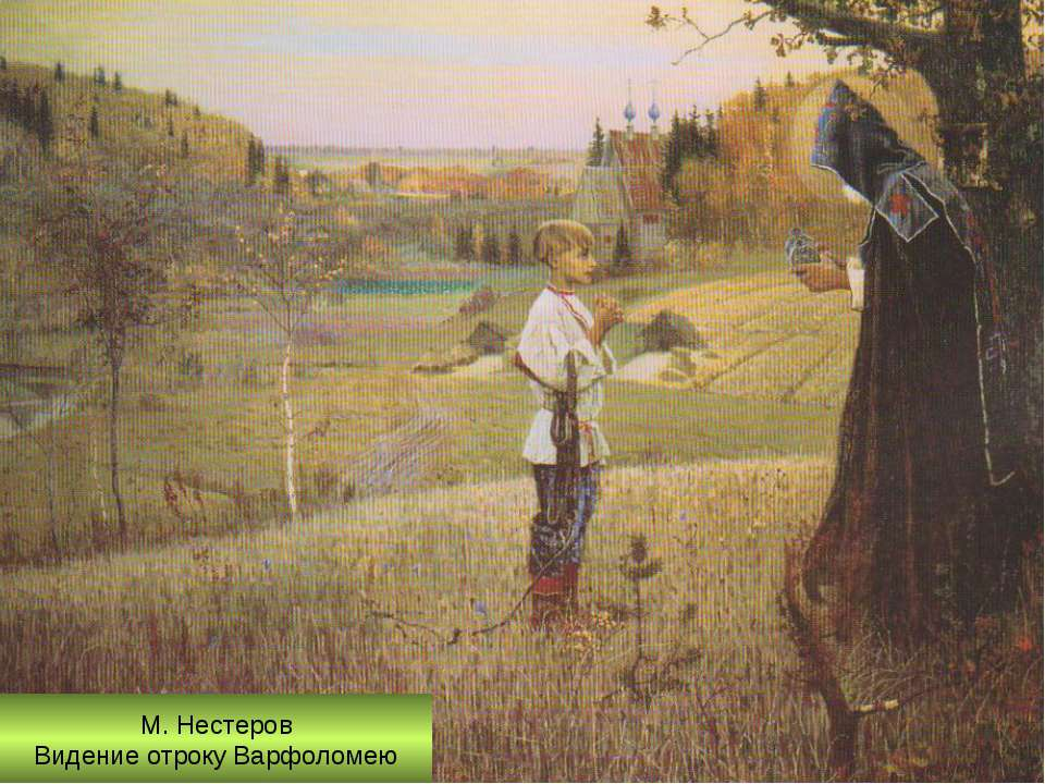 М. Нестеров Видение отроку Варфоломею