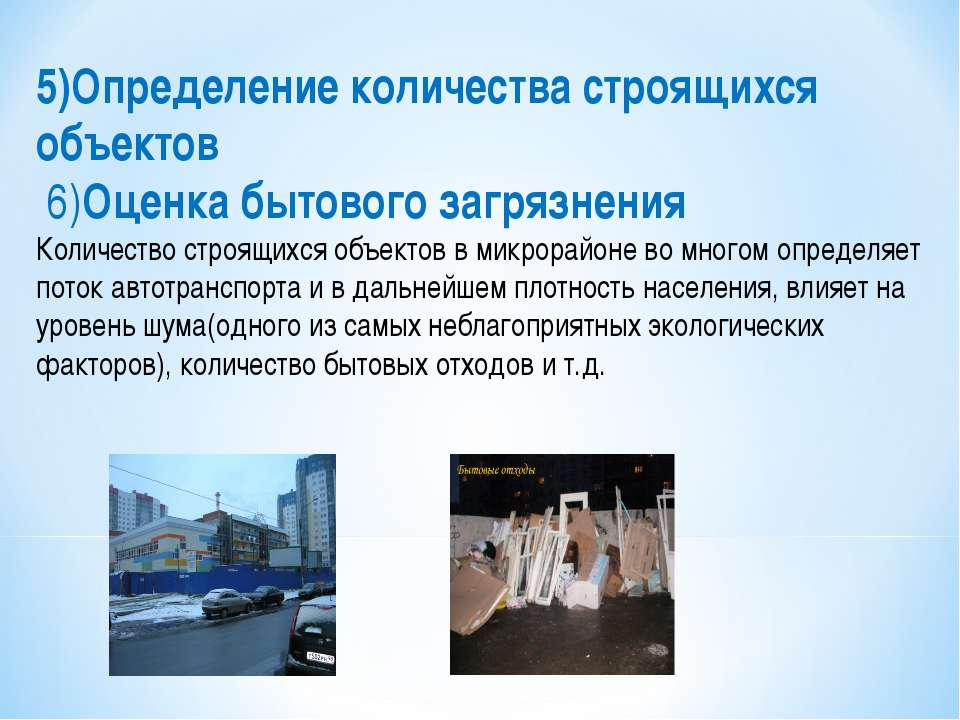 5)Определение количества строящихся объектов 6)Оценка бытового загрязнения К...