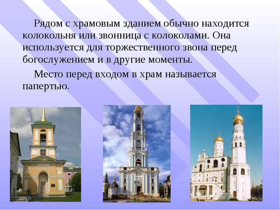 Рядом с храмовым зданием обычно находится колокольня или звонница с колоколам...