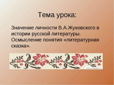 Тема урока: Значение личности В.А.Жуковского в истории русской литературы. Ос...